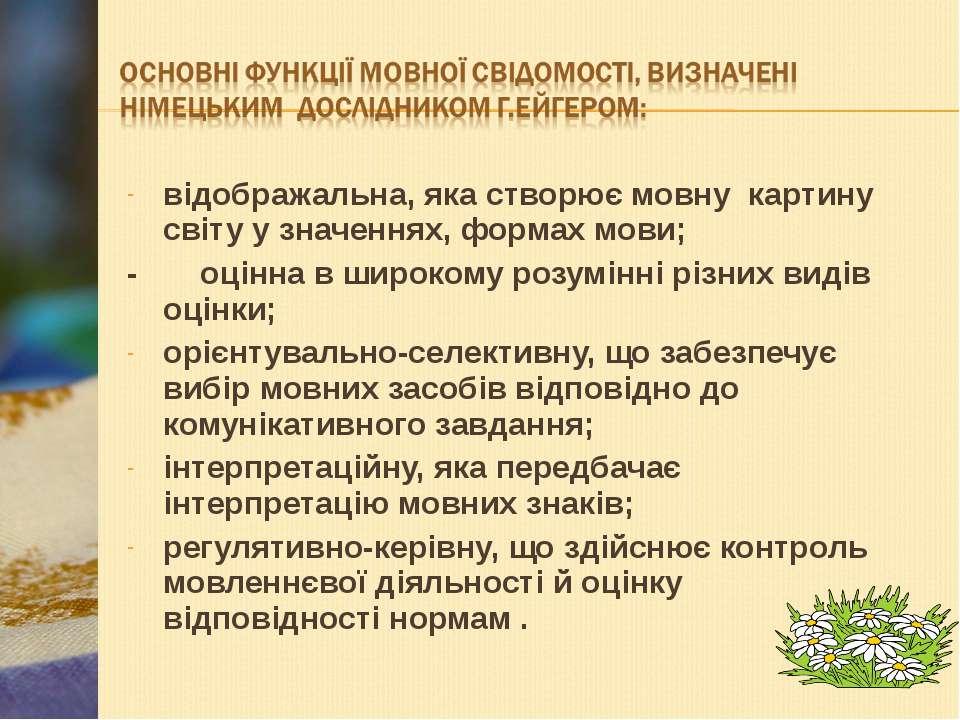 відображальна, яка створює мовну картину світу у значеннях, формах мови; - оц...