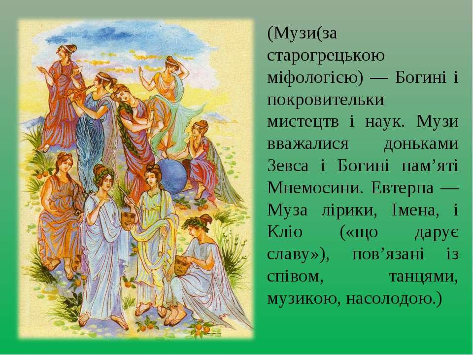 (Музи(за старогрецькою міфологією) — Богині і покровительки мистецтв і наук. ...