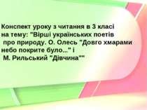 """Конспект уроку з читання в 3 класі на тему: """"Вірші українських поетів про при..."""
