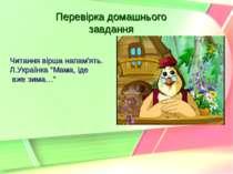 """Перевірка домашнього завдання Читання вірша напам'ять. Л.Українка """"Мама, іде ..."""