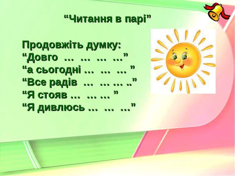 """""""Читання в парі"""" Продовжіть думку: """"Довго … … … …"""" """"а сьогодні … … … """" """"Все р..."""