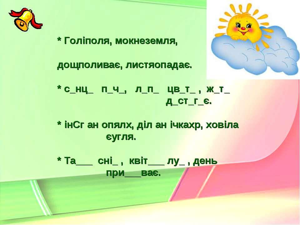* Голіполя, мокнеземля, дощполиває, листяопадає. * с_нц_ п_ч_, л_п_ цв_т_ , ж...