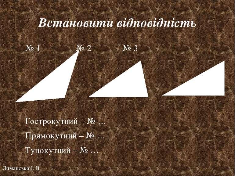 Встановити відповідність № 1 № 2 № 3 Гострокутний – № … Прямокутний – № … Туп...