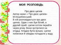 МОЯ РОЗПОВІДЬ Про двох цапків Автор казки « Про двох цапків» М.Коцюбинський. ...