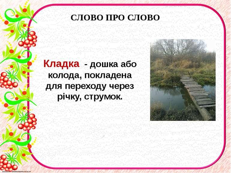 СЛОВО ПРО СЛОВО Кладка - дошка або колода, покладена для переходу через річку...