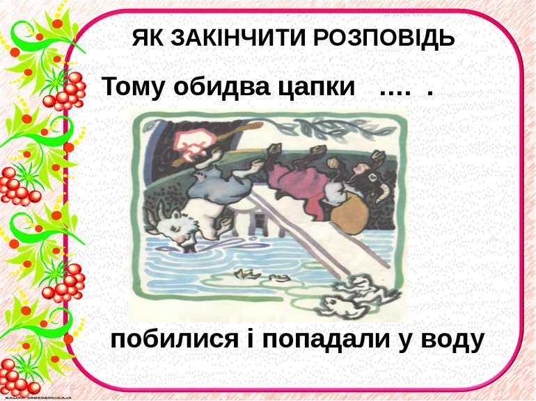ЯК ЗАКІНЧИТИ РОЗПОВІДЬ Тому обидва цапки …. . побилися і попадали у воду