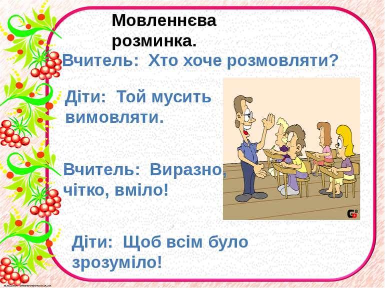 Мовленнєва розминка. Діти: Щоб всім було зрозуміло! Вчитель: Хто хоче розмовл...