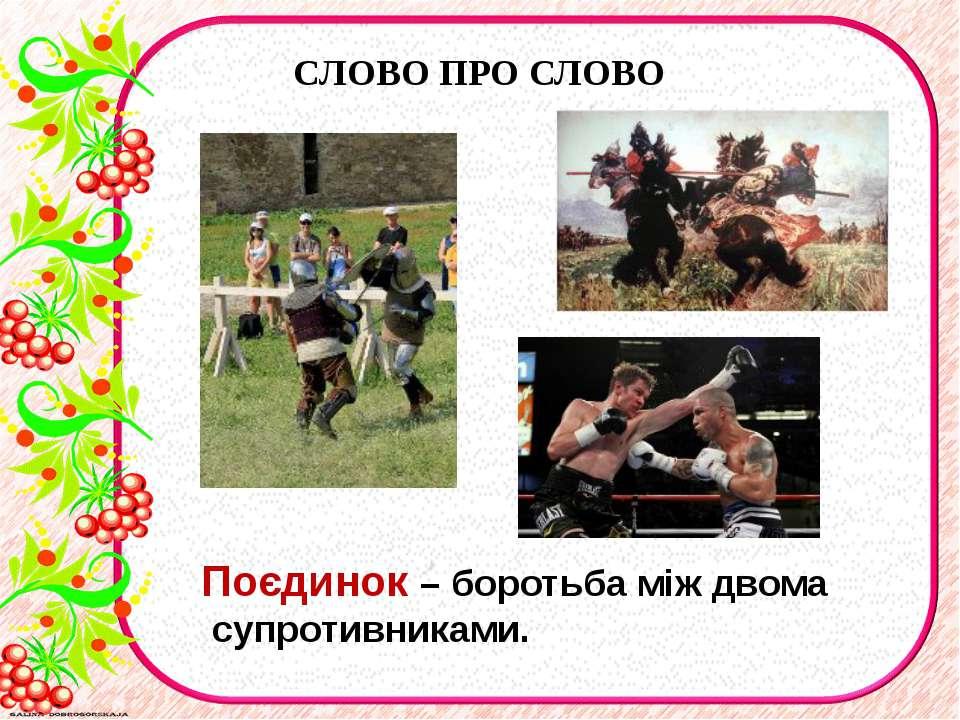 СЛОВО ПРО СЛОВО Поєдинок – боротьба між двома супротивниками.