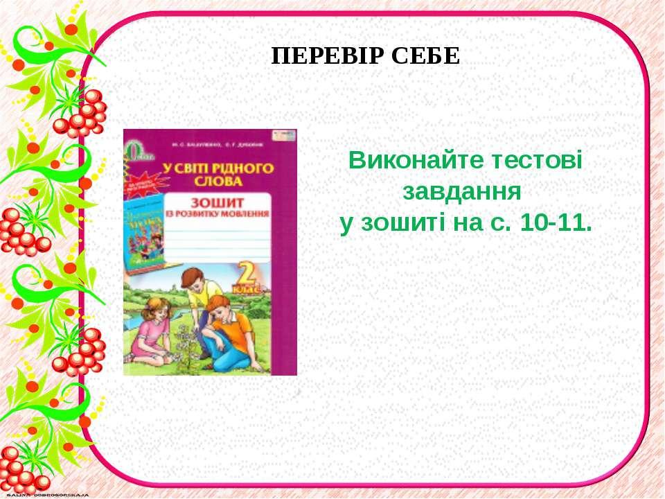 ПЕРЕВІР СЕБЕ Виконайте тестові завдання у зошиті на с. 10-11.
