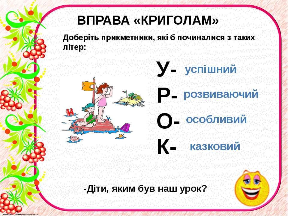Доберіть прикметники, які б починалися з таких літер: ВПРАВА «КРИГОЛАМ» -Діти...