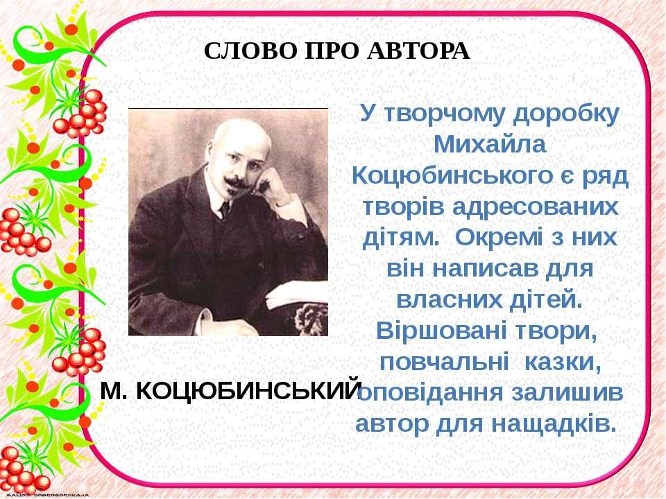 М. КОЦЮБИНСЬКИЙ СЛОВО ПРО АВТОРА У творчому доробку Михайла Коцюбинського є р...