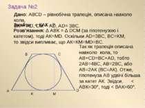 Задача №2 Дано: АВСD – рівнобічна трапеція, описана навколо кола, ВK ┴ АD, СМ...