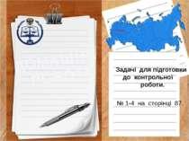 ДОМАШНЯ РОБОТА Задачі для підготовки до контрольної роботи. № 1-4 на сторінці...