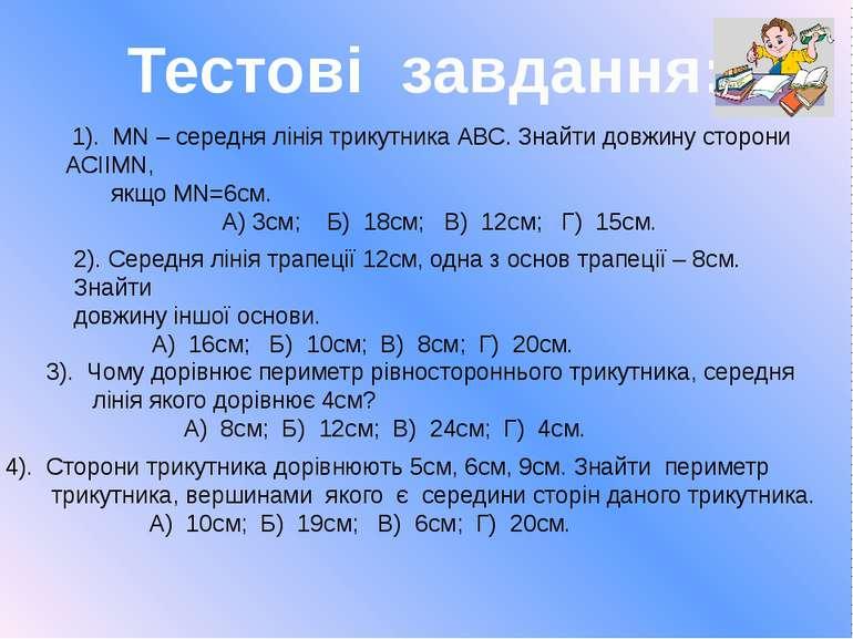 Тестові завдання: 1). MN – середня лінія трикутника АВС. Знайти довжину сторо...