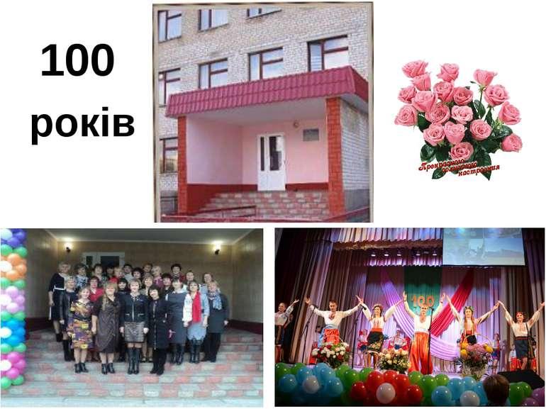 100 РОКІВ років