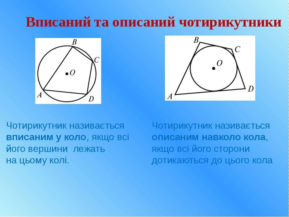 Вписаний та описаний чотирикутники Чотирикутник називається вписаним у коло, ...