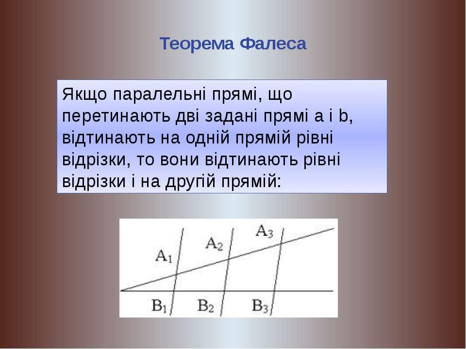 Теорема Фалеса Якщо паралельні прямі, що перетинають дві задані прямі а і b, ...