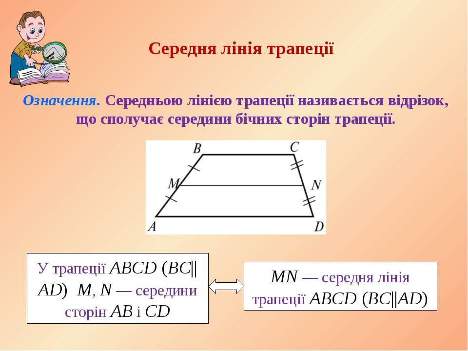 Середня лiнiя трапецiї Означення. Середньою лiнiєю трапеції називається вiдрi...