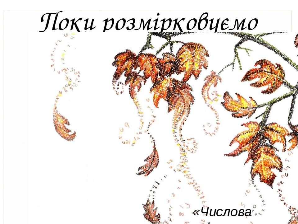 Поки розмірковуємо «Числова осінь»