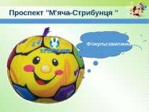 """www.teach-inf.at.ua Проспект """"М'яча-Стрибунця """" Фізкультхвилинка"""