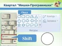"www.teach-inf.at.ua Квартал ""Мишки-Програмишки"" Овал Shift"