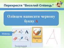 """www.teach-inf.at.ua Перехрестя """"Веселий Олівець"""" Олівцем написати червону бук..."""