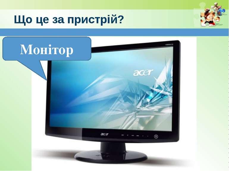 www.teach-inf.at.ua Що це за пристрій? Монітор