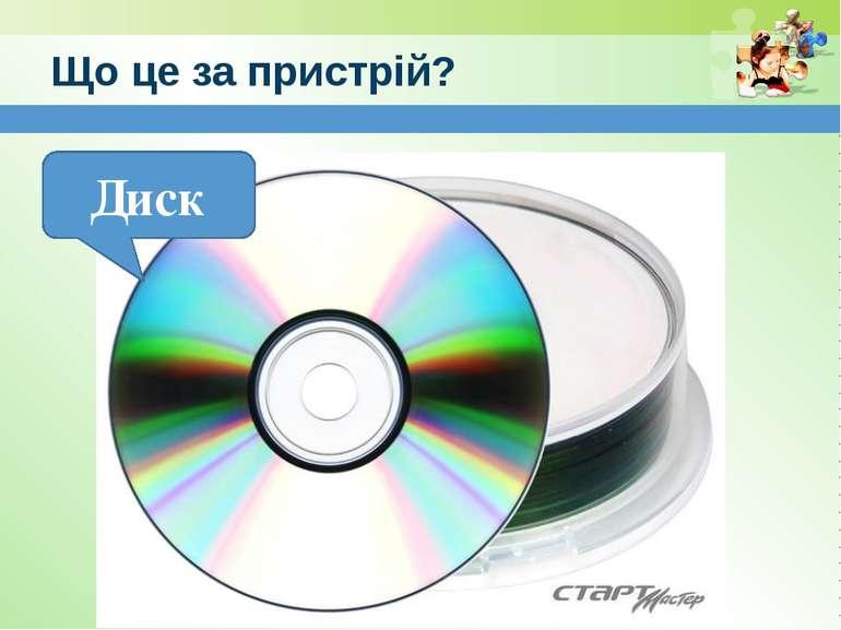 www.teach-inf.at.ua Що це за пристрій? Диск