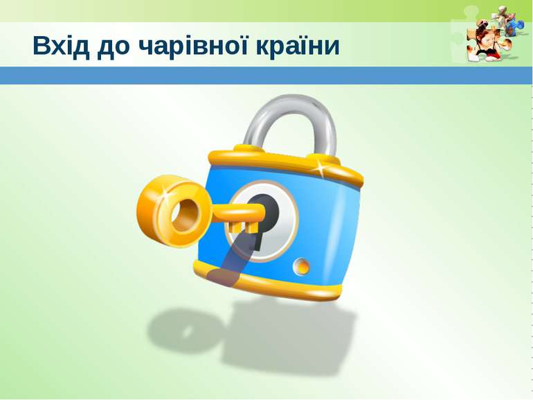www.teach-inf.at.ua Вхід до чарівної країни