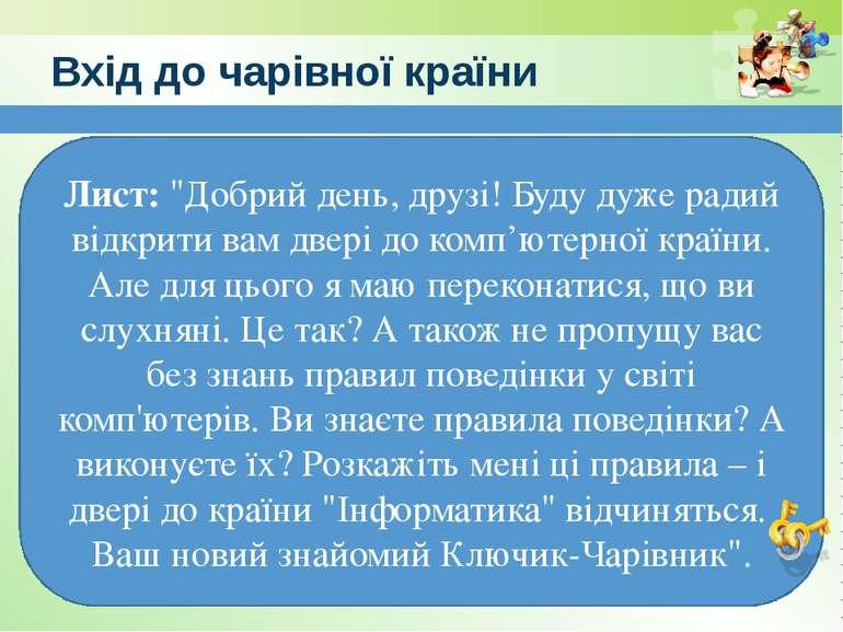 """www.teach-inf.at.ua Вхід до чарівної країни Лист: """"Добрий день, друзі! Буду д..."""