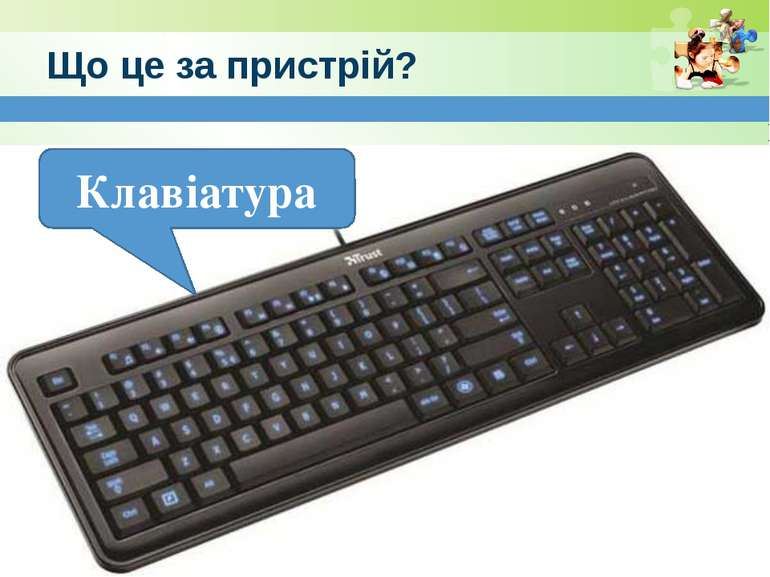 www.teach-inf.at.ua Що це за пристрій? Клавіатура