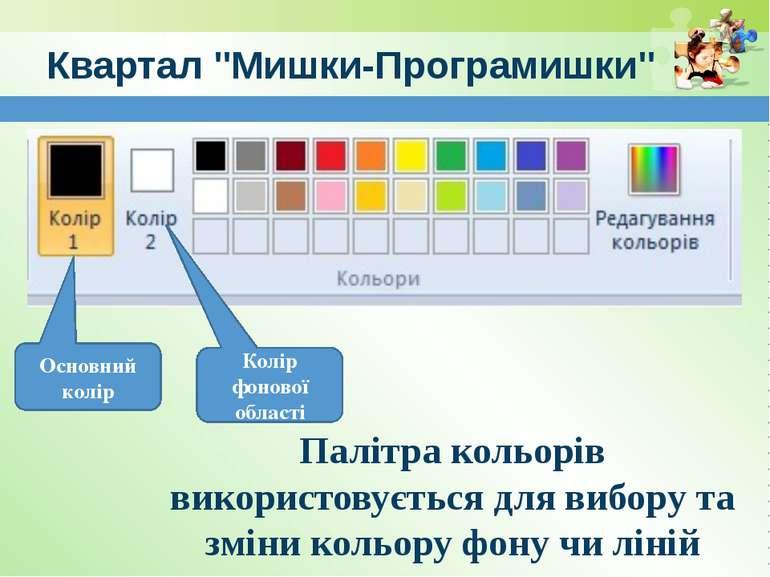 "www.teach-inf.at.ua Квартал ""Мишки-Програмишки"" Основний колір Колір фонової ..."