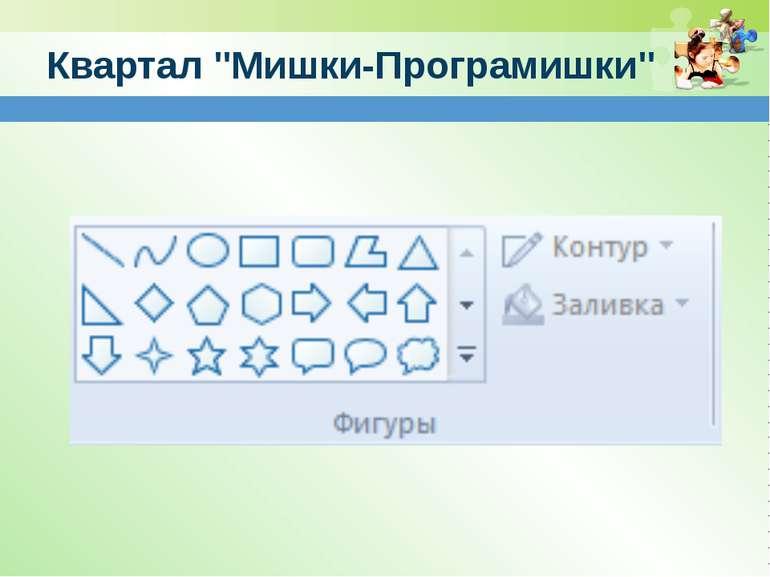 "www.teach-inf.at.ua Квартал ""Мишки-Програмишки"""