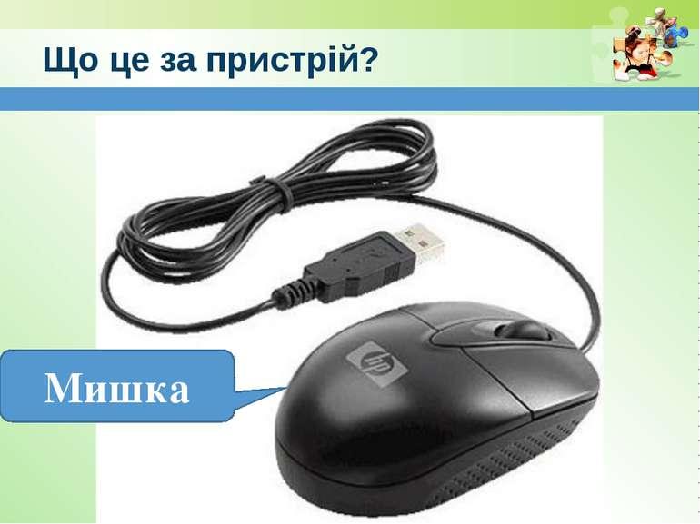 www.teach-inf.at.ua Що це за пристрій? Мишка