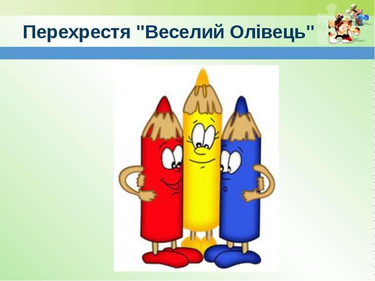 """www.teach-inf.at.ua Перехрестя """"Веселий Олівець"""""""
