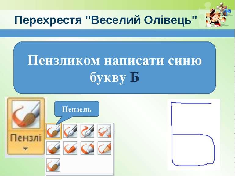 """www.teach-inf.at.ua Перехрестя """"Веселий Олівець"""" Пензликом написати синю букв..."""