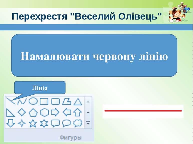 """www.teach-inf.at.ua Перехрестя """"Веселий Олівець"""" Намалювати червону лінію Лінія"""