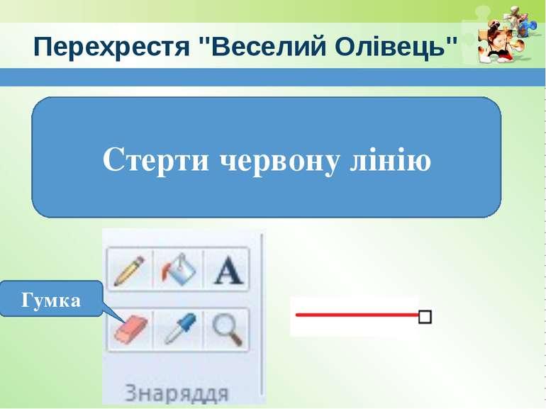"""www.teach-inf.at.ua Перехрестя """"Веселий Олівець"""" Стерти червону лінію Гумка"""