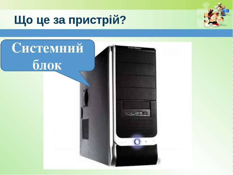 www.teach-inf.at.ua Що це за пристрій? Системний блок