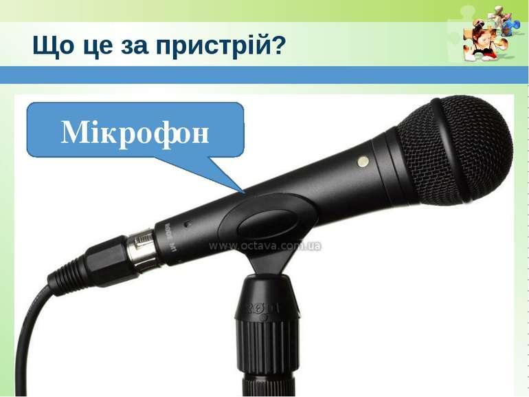 www.teach-inf.at.ua Що це за пристрій? Мікрофон
