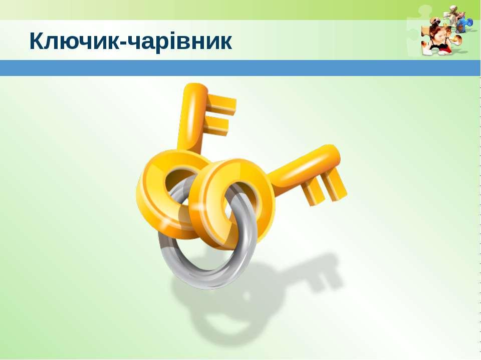 www.teach-inf.at.ua Ключик-чарівник