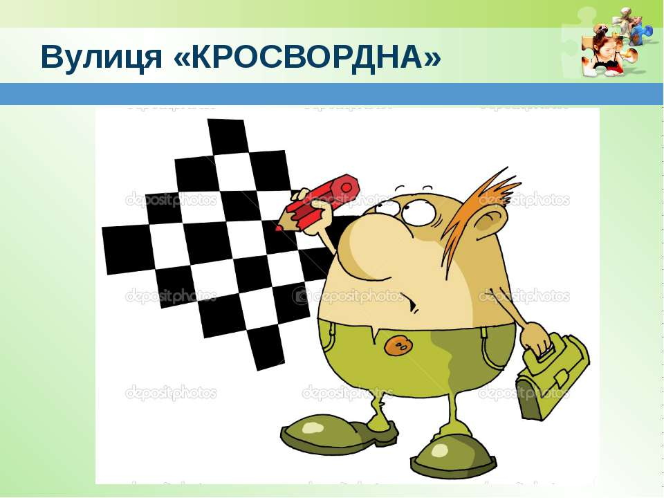 www.teach-inf.at.ua Вулиця «КРОСВОРДНА»