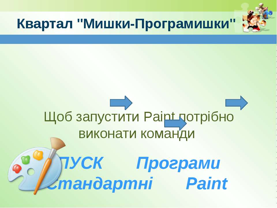 "www.teach-inf.at.ua Квартал ""Мишки-Програмишки"" Щоб запустити Paint потрібно ..."