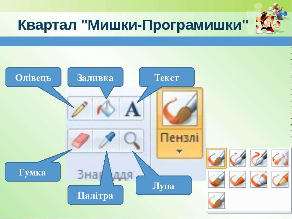 "www.teach-inf.at.ua Квартал ""Мишки-Програмишки"" Олівець Заливка Текст Гумка П..."