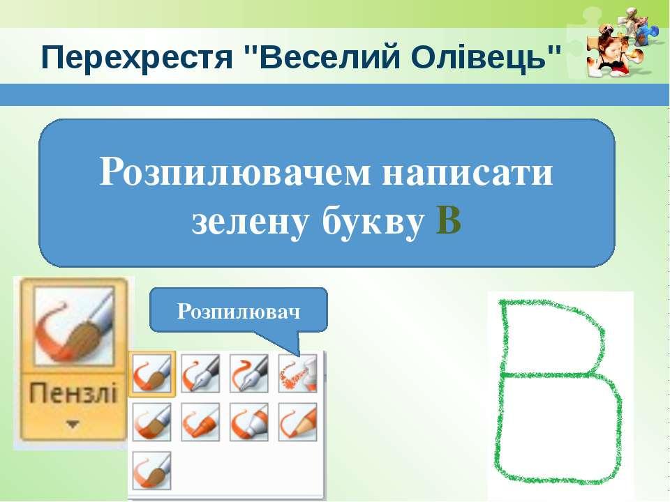 """www.teach-inf.at.ua Перехрестя """"Веселий Олівець"""" Розпилювачем написати зелену..."""