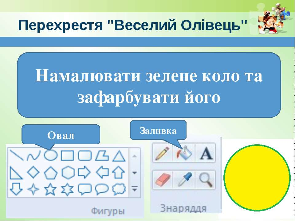 """www.teach-inf.at.ua Перехрестя """"Веселий Олівець"""" Намалювати зелене коло та за..."""