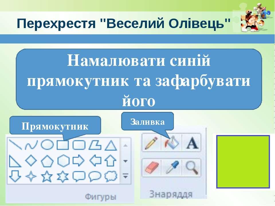 """www.teach-inf.at.ua Перехрестя """"Веселий Олівець"""" Намалювати синій прямокутник..."""