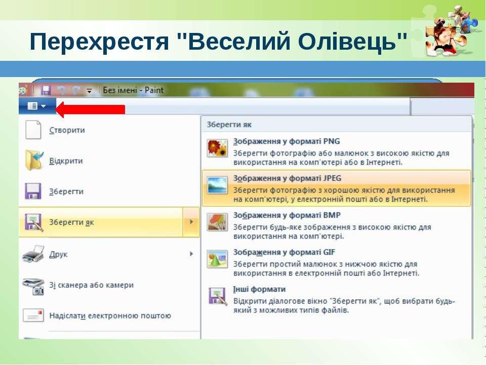 """www.teach-inf.at.ua Перехрестя """"Веселий Олівець"""" Зберегти малюнок у папці Мої..."""
