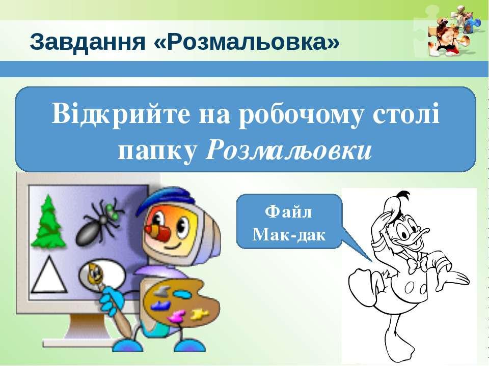 www.teach-inf.at.ua Завдання «Розмальовка» Відкрийте на робочому столі папку ...