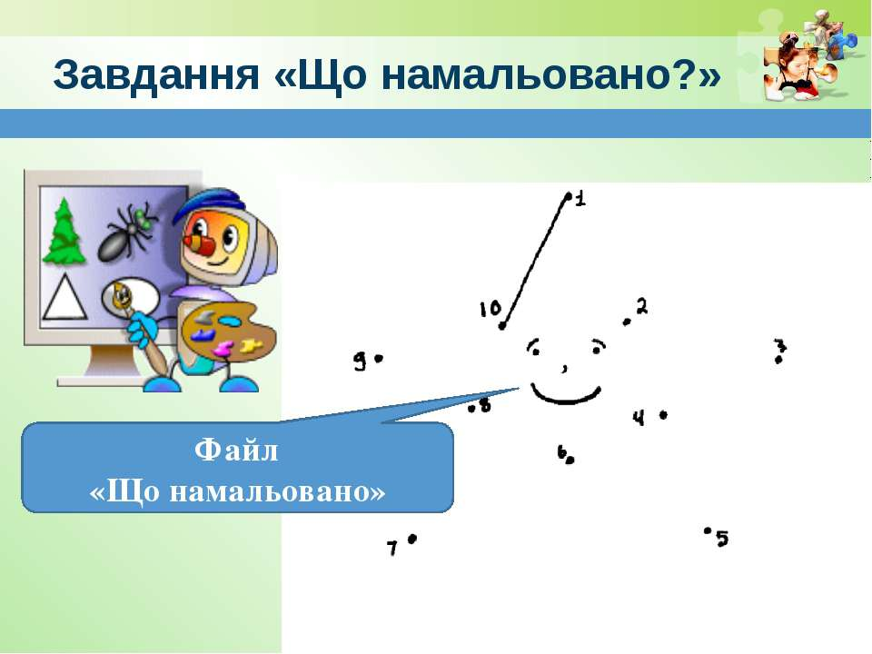 www.teach-inf.at.ua Завдання «Що намальовано?» Файл «Що намальовано»